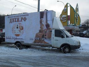 Духи.рф - реклама на автомобилях