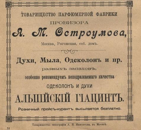 Реклама А. М. Остроумов 1906 год