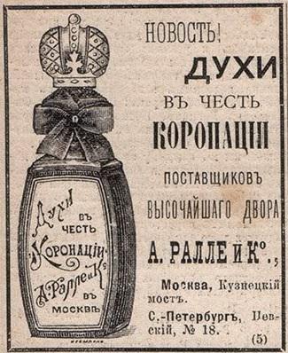 Реклама А. Ралле и Ко