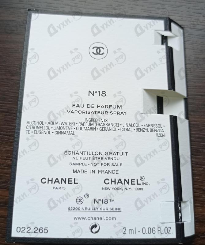 Духи 18 от Chanel