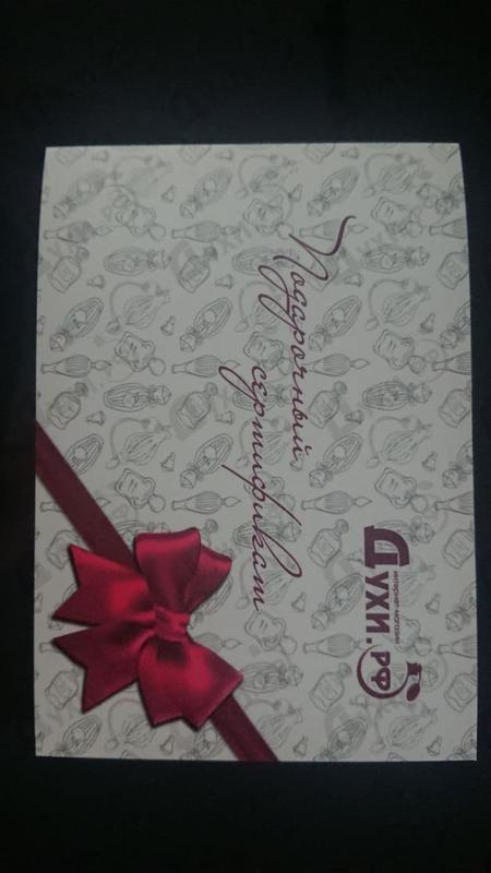 Купить Подарочный сертификат Духи.рф от Подарочные сертификаты