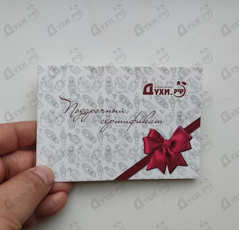 Купить Подарочные сертификаты Подарочный сертификат Духи.рф