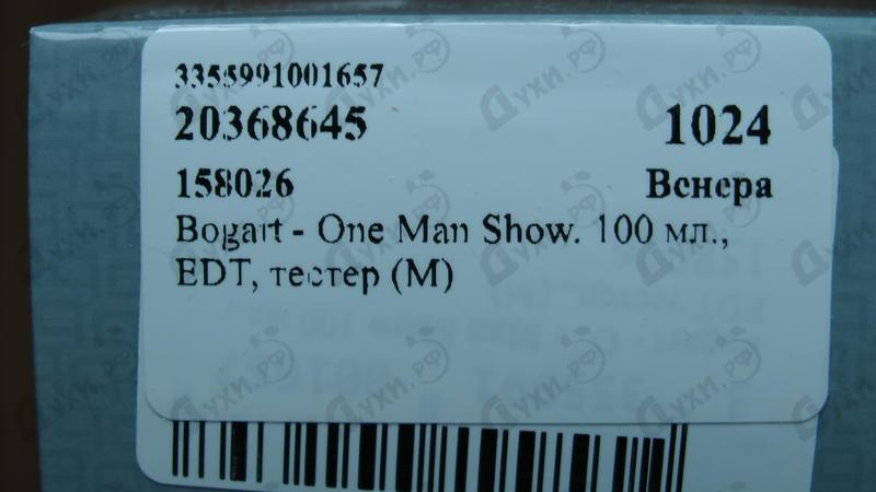 Отзыв Bogart Men